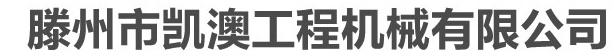 滕州市太阳娱乐APP工程机械you限公司
